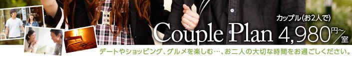 カップルプラン/2人で4,980円
