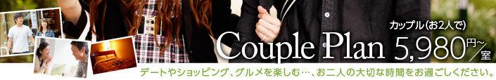 カップルプラン/2人で5,980円