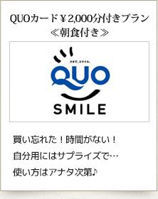 QUOカード  プラン