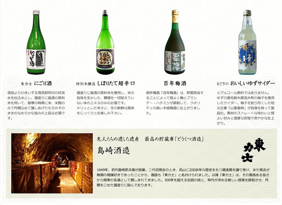 おすすめ地酒2