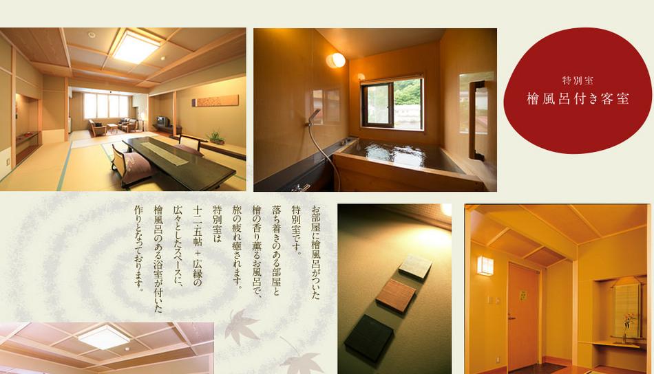 特別室檜風呂付き客室1