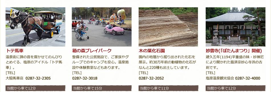 見どころいろいろ〜塩原・那須・日光〜3