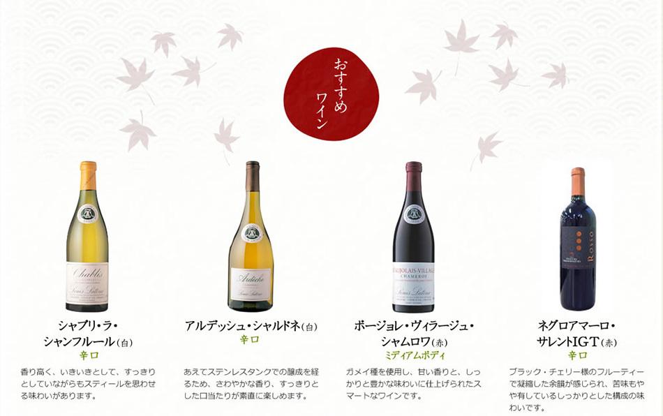 おすすめワイン1