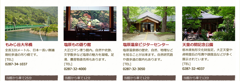 見どころいろいろ〜塩原・那須・日光〜2