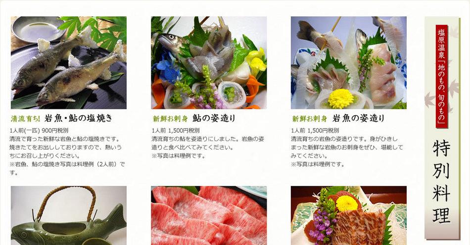 特別料理1