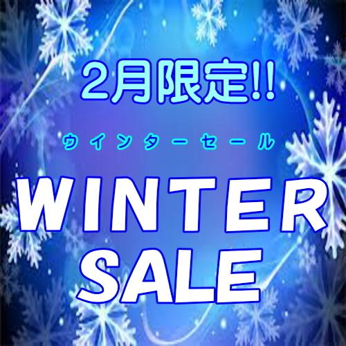 ★『冬得』2月限定!!ウインターセール◆インターネットアクセス無料◆WiFi完備
