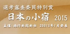 日本の小宿2015須崎旅館