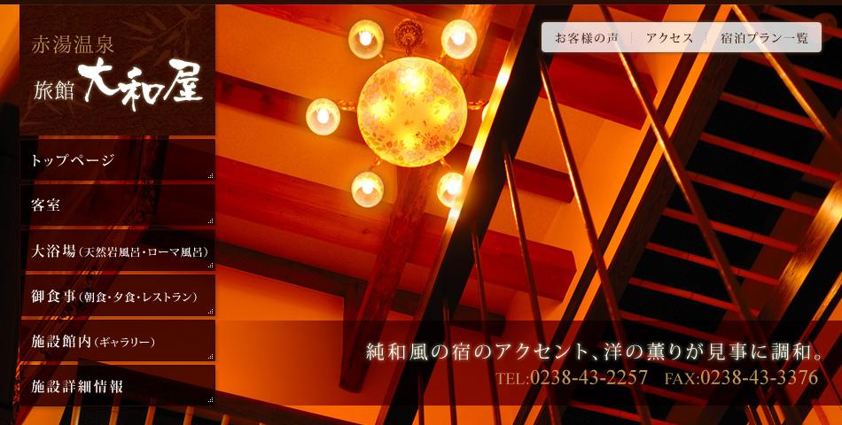 赤湯温泉 旅館大和屋