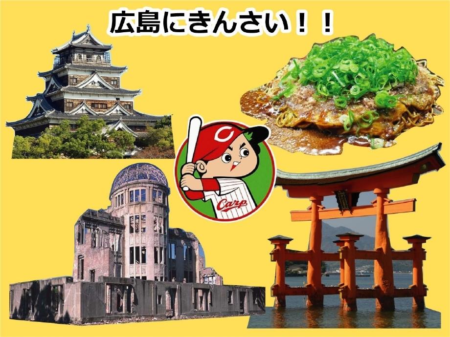 【平和公園】と【宮島】に行きたいっ! お好み焼きも食べたいっ・・できればオシャレなカフェやバーも・・