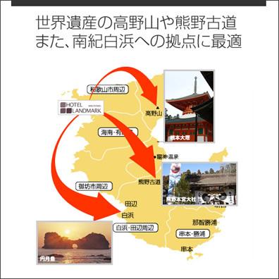 世界遺産の高野山や熊野古道、また南紀白浜への拠点に最適!