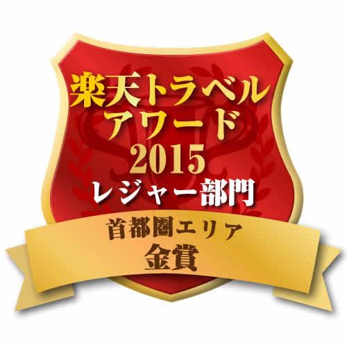 2015楽天トラベルアワード【首都圏レジャー部門金賞受賞】