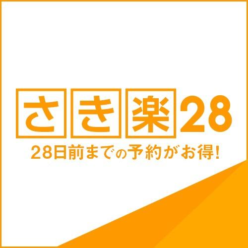 【さき楽28】素泊まりプラン☆朝食バイキング割引券付【早期得割】駐車場無料