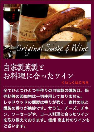 自家製薫製とワイン