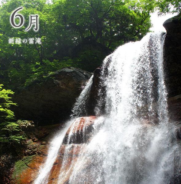 6月 新緑の雷滝