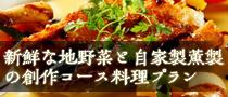 新鮮な地野菜と自家製薫製の 創作コース料理プラン