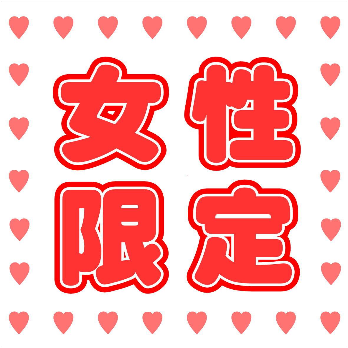 【さき楽/特割30】レディースプラン☆安心・安全・快適☆駅前立地でアクセス便利☆素泊まり