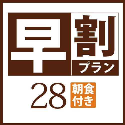 福山ニューキャッスルホテル:早割プラン