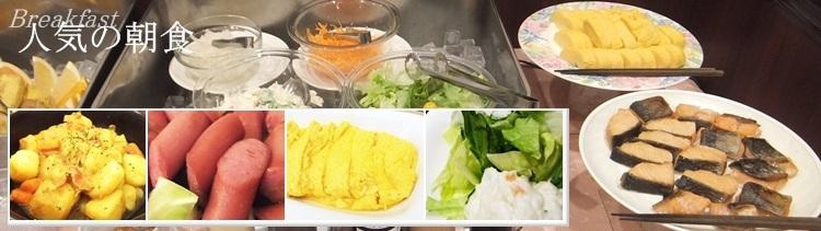 好評!セントメインの朝食 ホテルセントメイン名古屋