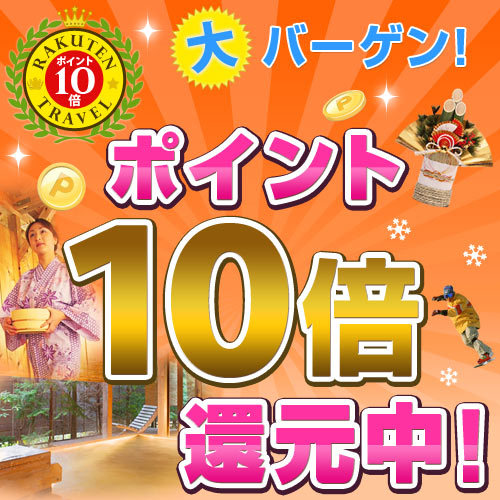 信州渋温泉 ホテル西正 関連画像 4枚目 楽天トラベル提供