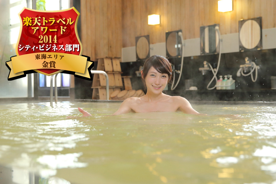 [名古屋クラウンホテル]天然温泉大浴場