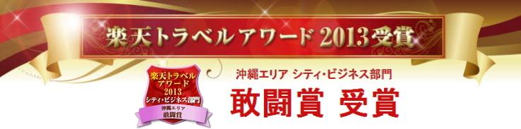 楽天トラベルアワード2013 敢闘賞