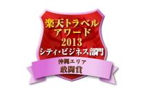 楽天トラベルアワード2013敢闘賞