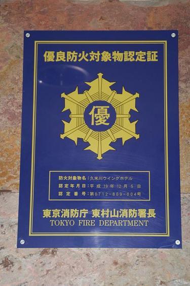 久米川ウイングホテル 関連画像 4枚目 楽天トラベル提供
