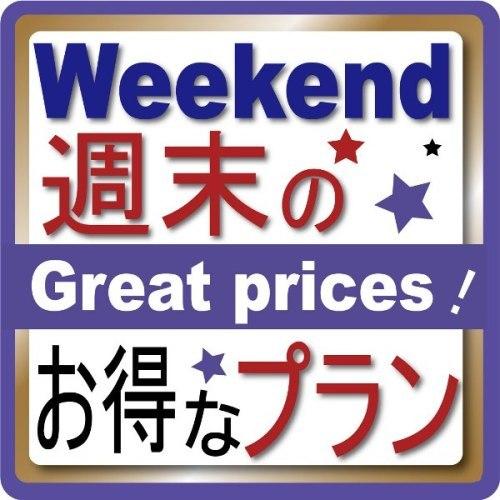 ☆サンデープラン☆ ≪Wifi接続可能・無料駐車場98台分≫