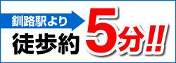 釧路駅より徒歩5分