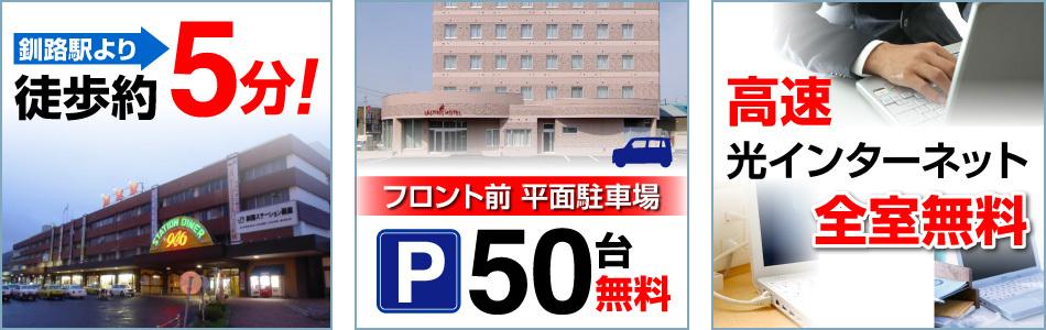 駅に近く、無料駐車場も完備