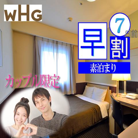 【期間・室数限定】お得プラン♪ 7日前までの予約がお得!!