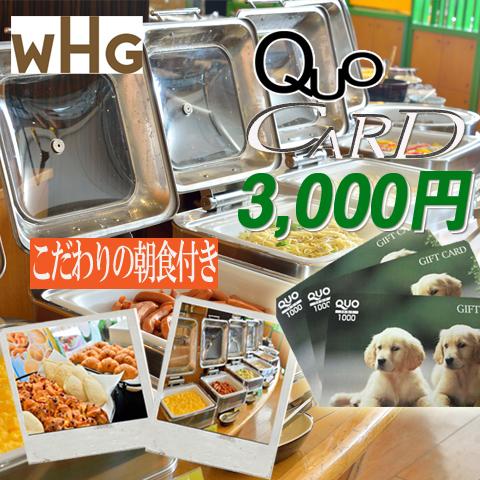 ☆【便利なクオカード】¥3,000セットとホテル自慢の朝食付き宿泊プラン☆