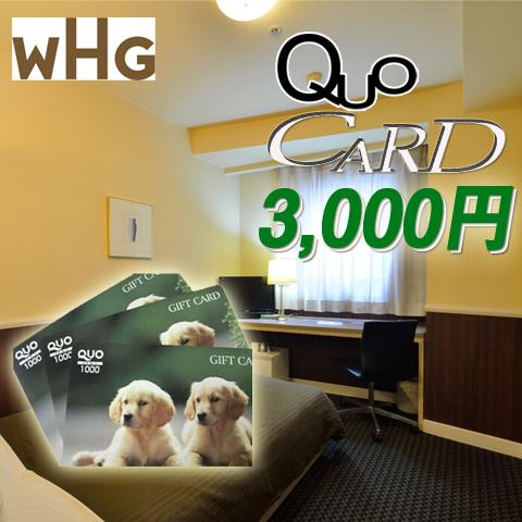 ☆【便利なクオカード】¥3,000セット宿泊プラン☆