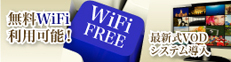 無料Wi-Fi利用可能&最新式VODシステム導入