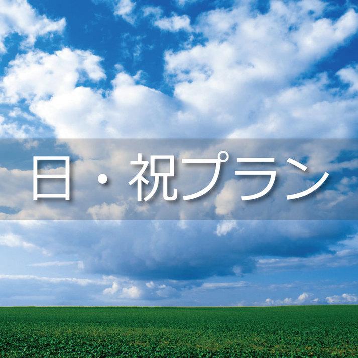【日・祝日限定】スペシャルプレゼント♪最安値で得しちゃおう♪素泊まり