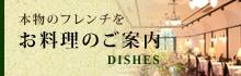 お料理のご案内