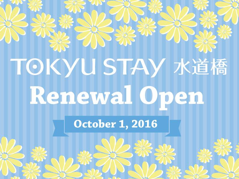 【 期間限定 】*2016.10.1*リニューアルオープン記念特別プラン★!(朝食なし)