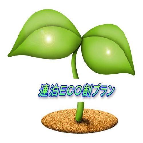 【大特価プラン】【現金特価】ecoでお得な連泊パックプラン〜朝食付〜