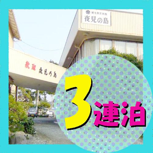 3連泊以上がお得♪素泊まりで温泉満喫★観光にもビジネスにも超便利★一泊3,150円