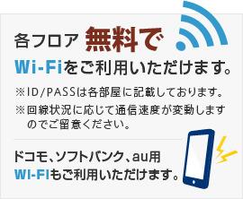 各フロア無料でWi-Fiをご利用いただけます。ドコモ、ソフトバンク、au用Wi-Fiもご利用いただけます。