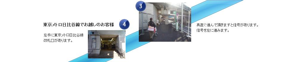 東京メトロ日比谷線でお越しのお客様