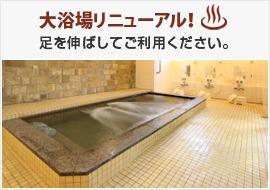 大浴場リニューアル!