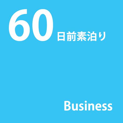 【さき楽】【60日前/早割】早期予約でお得なプラン〜1名利用〜≪素泊まり≫