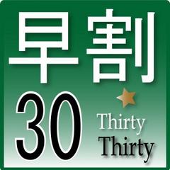 【30日前までのご予約でお得】早割30日前プラン(朝食無料)