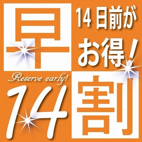 【早割14】  ★14日前早割  室タイプ限定