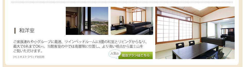 御殿場高原ホテル 和洋室