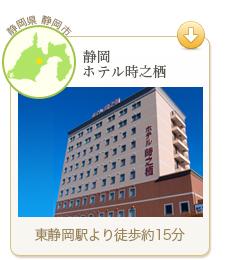 静岡県ホテル時之栖