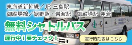 無料シャトルバス運行情報