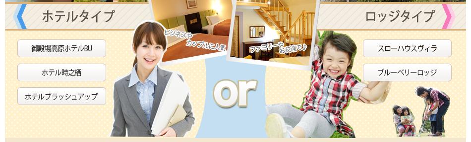選べる 宿泊施設