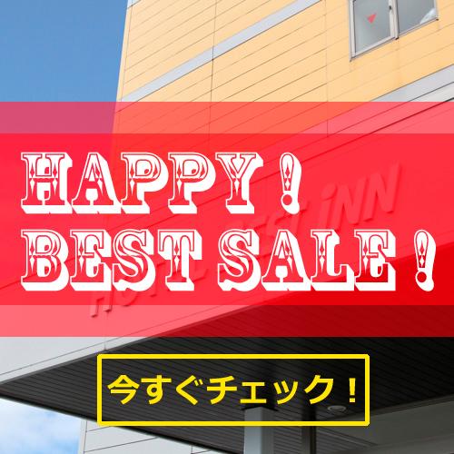 【特定日割引】HAPPY!ベスト SALE!◆特定日限定セール!プライス◆朝食&駐車場無料!